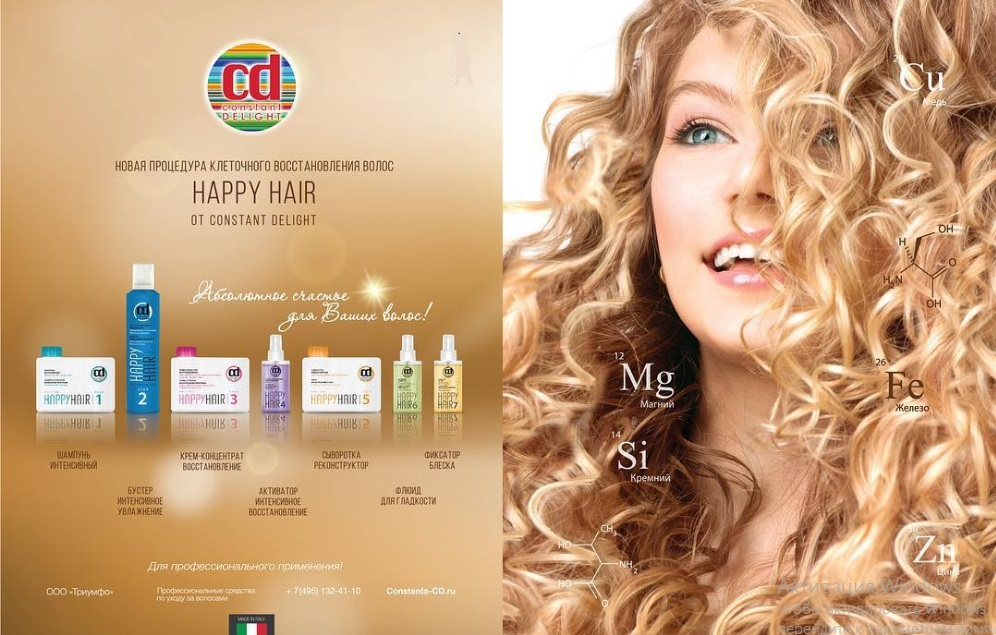 Constant Delight Happy Hair -